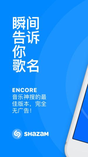 Shazam Encore(音乐神搜) V7.11 安卓版截图5
