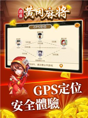 逍遥黄冈麻将 V2.0.0 最新版截图4