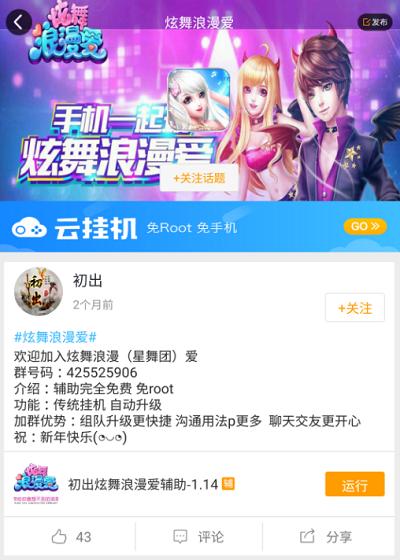 炫舞浪漫爱手游辅助 V3.2.1 安卓版截图3