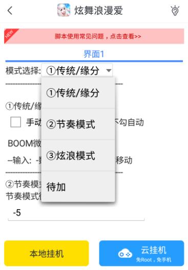炫舞浪漫爱手游辅助 V3.2.1 安卓版截图4