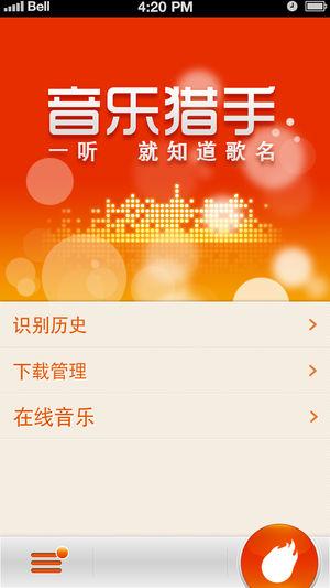 音乐猎手 V1.0.3 安卓版截图4