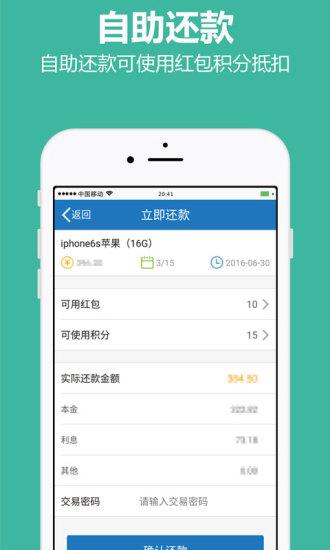可信金融 V2.1 安卓版截图2