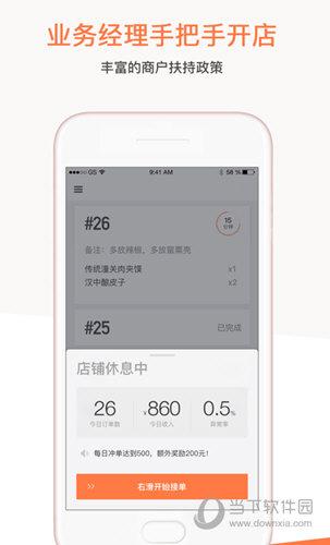 滴滴商户app