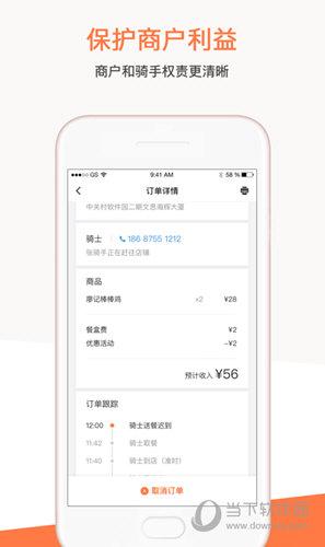 滴滴商户app下载