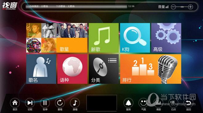 视窗5.0点歌系统破解