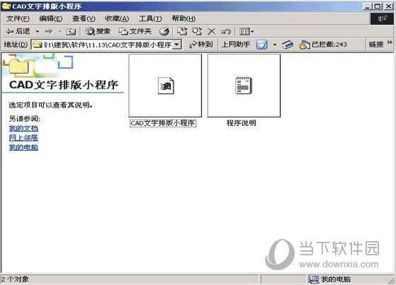 CAD文字排版小程序