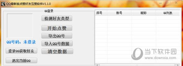 QQ最新版点赞好友互赞软件
