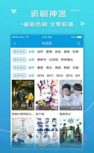叶原影院iOS版