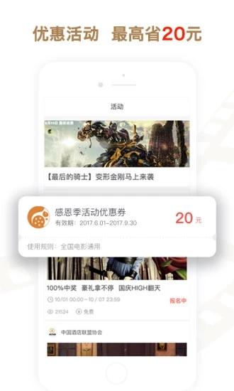 看购影豆 V2.4.2 安卓版截图2