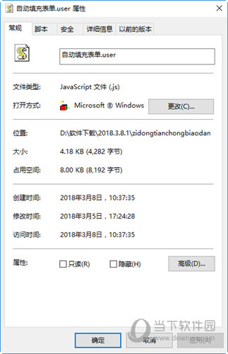 自动填充表单脚本JS插件