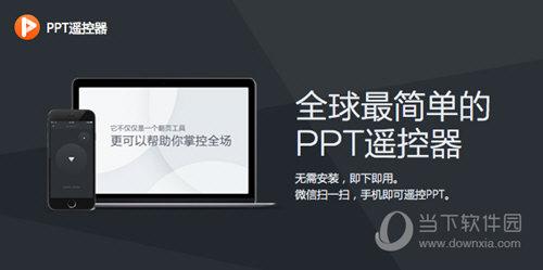 PPT遥控器Mac版