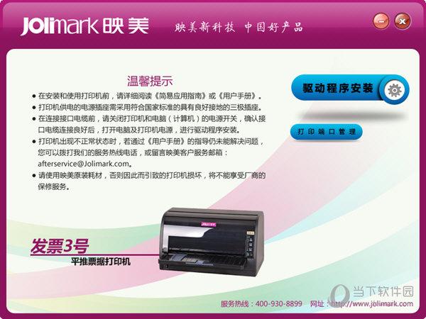 映美发票3号打印机驱动