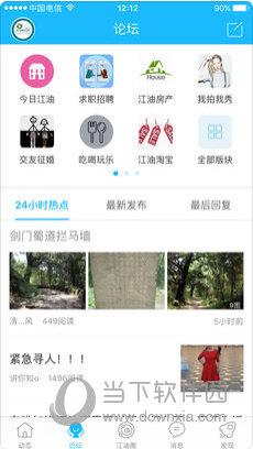 江油论坛苹果版
