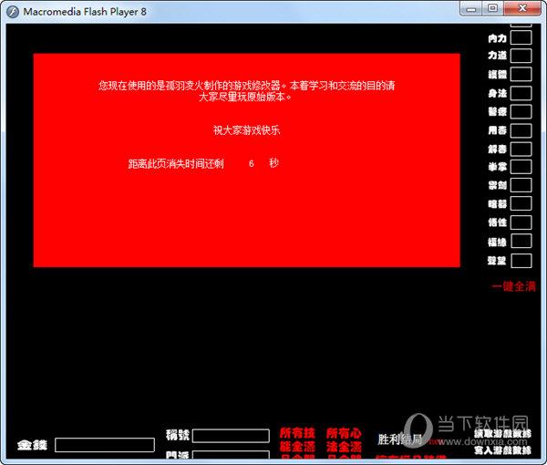 金庸群侠传2加强版修改器