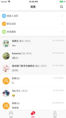 猎萝卜 V3.8.6 安卓版截图1