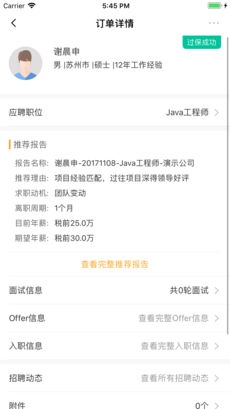 猎萝卜 V3.8.6 安卓版截图3