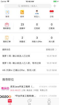猎萝卜 V3.8.6 安卓版截图2