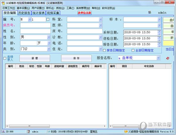 医学检验报告编辑系统