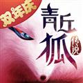 青丘狐传说 V1.8.0 iPhone版