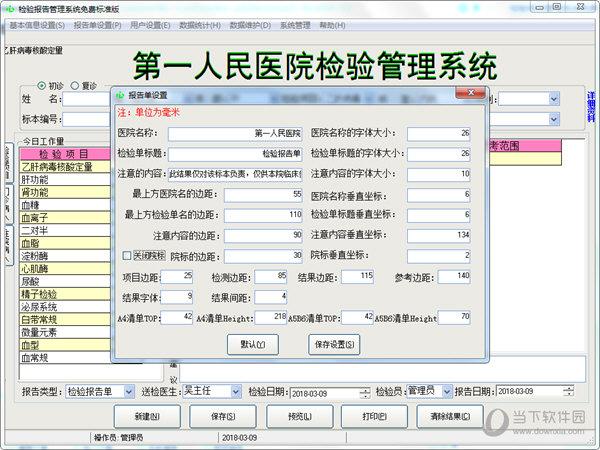 医院检验报告管理系统