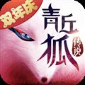 青丘狐传说 V1.6.9 安卓版