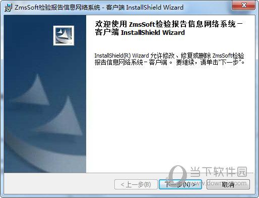ZmsSoft检验报告信息网络系统