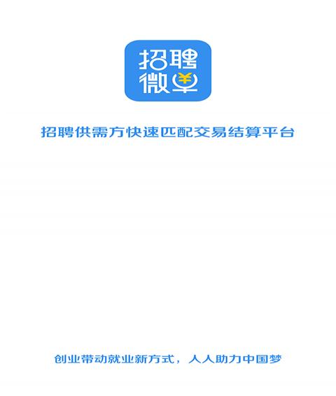 招聘微单 V1.5 安卓版截图1