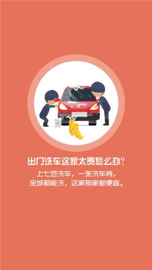 七豆洗车 V1.0.5 安卓版截图2