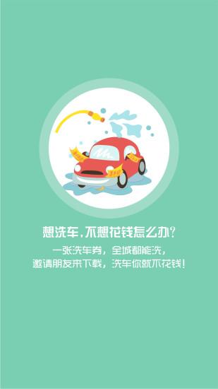 七豆洗车 V1.0.5 安卓版截图3