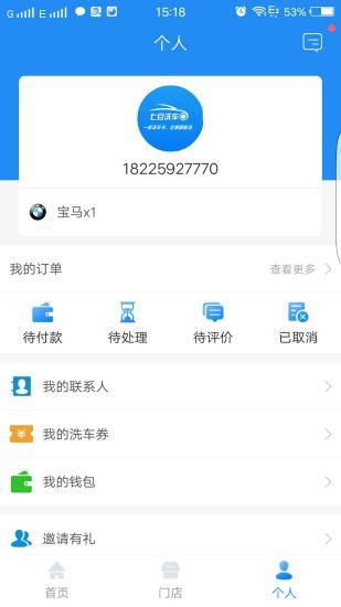 七豆洗车 V1.0.5 安卓版截图5