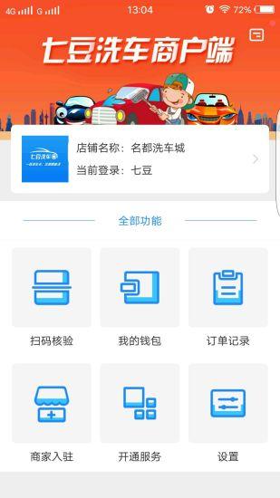 七豆洗车商户端 V1.0.1 安卓版截图1