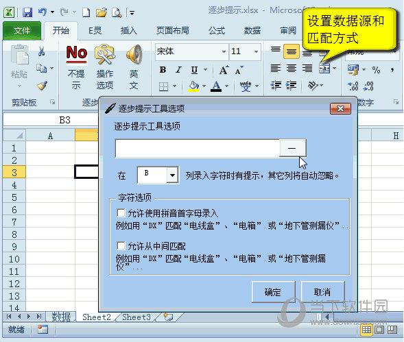 Excel逐步提示