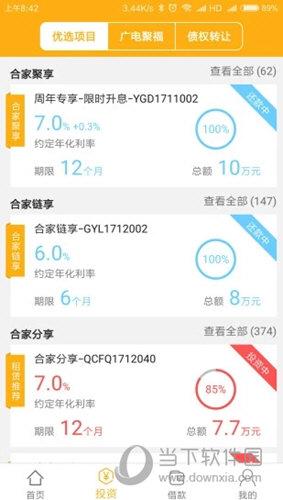广电金融APP