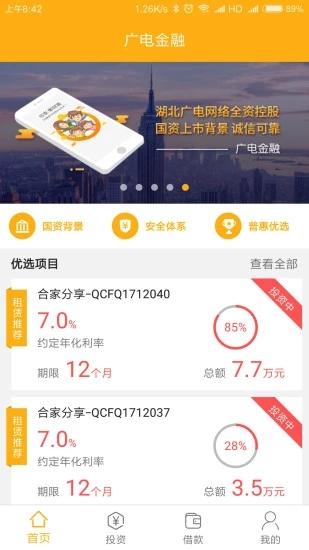 广电金融 V3.4.2 安卓版截图2