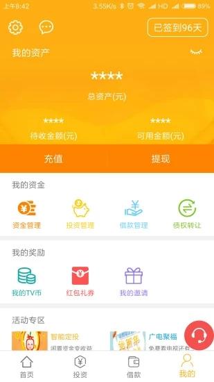广电金融 V3.4.2 安卓版截图4