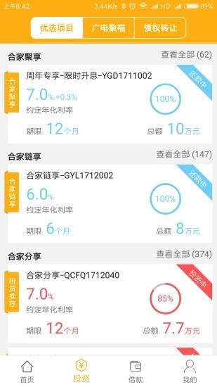 广电金融 V3.4.2 安卓版截图3