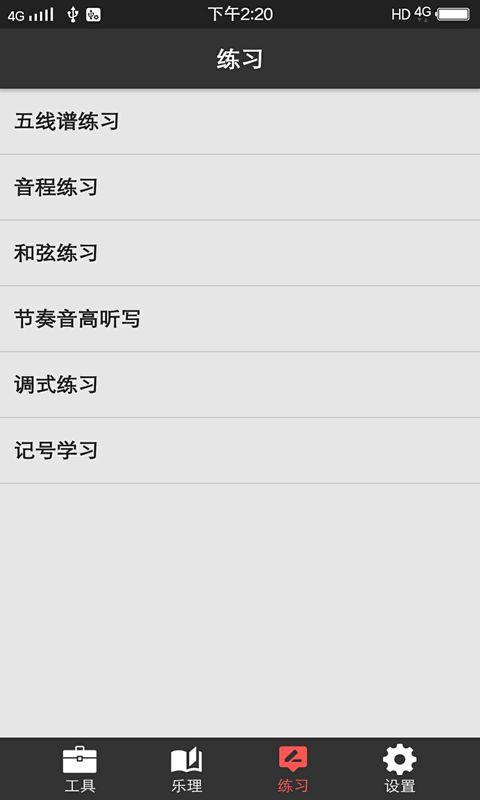 视唱练耳大师 V1.0.4 安卓版截图4