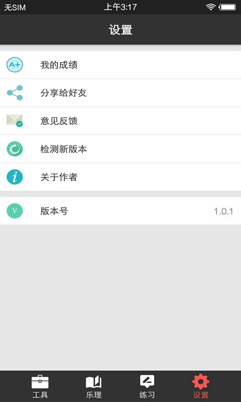 视唱练耳大师 V1.0.4 安卓版截图3
