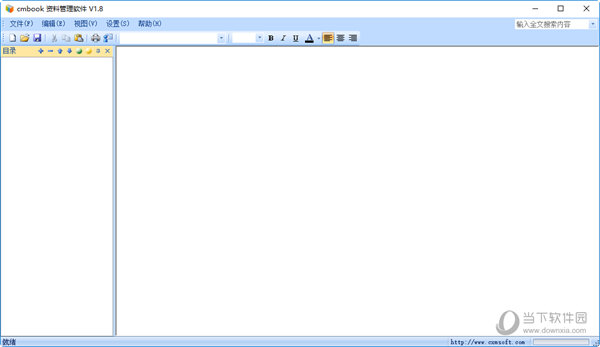 cmbook资料管理软件
