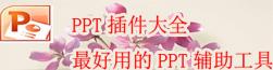 PPT插件