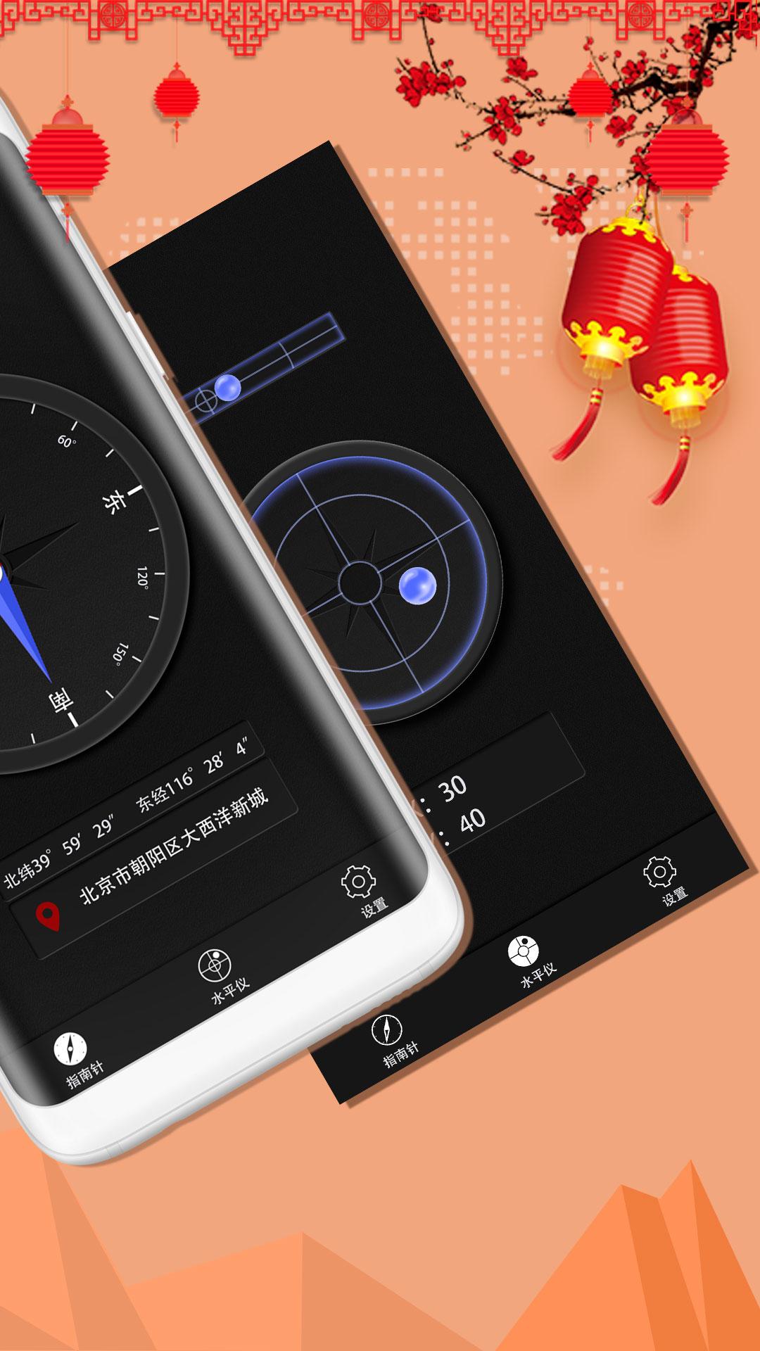 豆豆指南针 V1.4.0 安卓版截图3