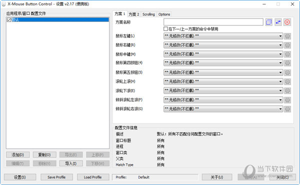 X-Mouse Button Control Win10版