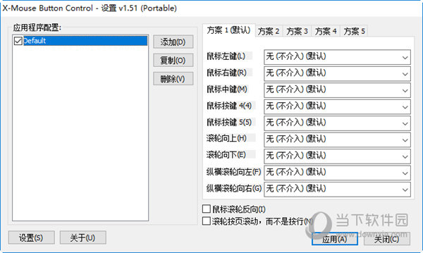 X-Mouse Button Control1.51