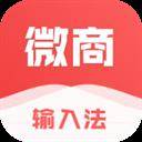 微商输入法 V1.6.2 安卓版