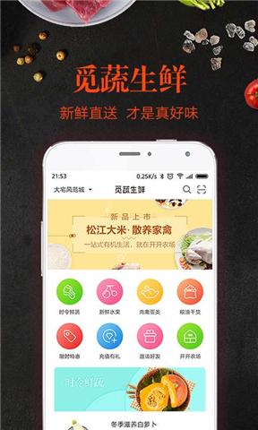 觅蔬生鲜 V1.0.1 安卓版截图4
