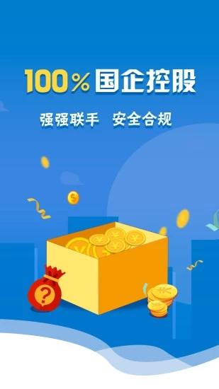 惠盈理财 V1.2.2 安卓版截图1