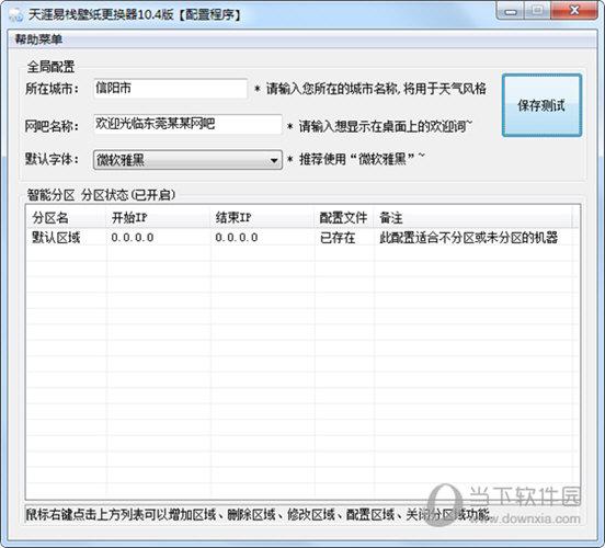 网吧桌面软件