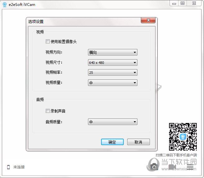 e2eSoft iVCam