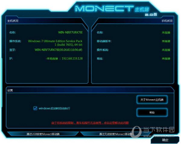 魔控Monect电脑体感遥控器主机端