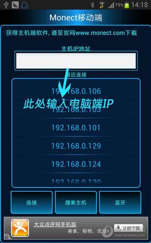 在手机端软件上输入上面的IP